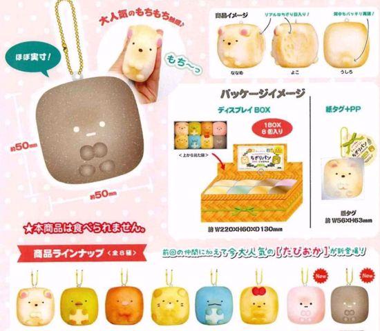 Buy *PREORDER Closes 15/6/19* Sumikkogurashi Super Soft and Slow Rising Chigiri Pan Baked Bread Characters Series 2 - Set of 8 in Box  - DUE SEPT 2019