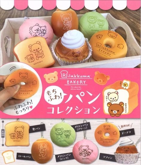 Buy *PREORDER Closes 15/6/19* Rilakkuma Bakery Super Soft and Slow Rising Rilakkuma Bread Collection Set of 6 - DUE SEPT 2019